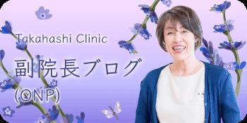 栄養療法専門カウンセラーONPブログ